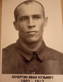 Кочергин Иван Кузьмич