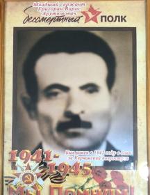 Григорян Варос Арутюнович