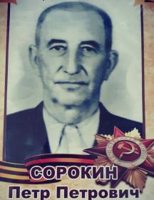 Сорокин Пётр Петрович