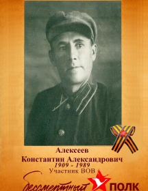 Алексеев Константин Александрович