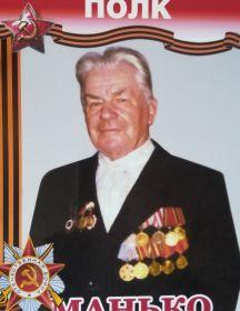 Манько Василий Адамович