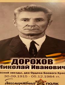 Дорохов Николай Иванович