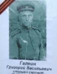 Галкин Григорий Васильевич