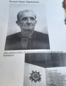 Чолокян Тигран Карапетович