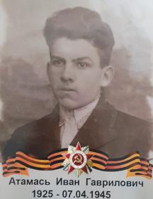 Атамась Иван Гаврилович