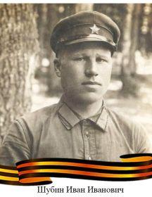 Шубин Иван Иванович
