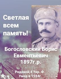 Богословский Борис Евменьтьевич