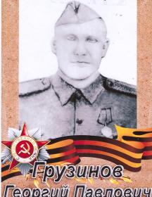 Грузинов Георгий Павлович