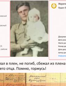 Жерегеля Григорий Васильевич
