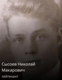 Сысоев Николай Макарович
