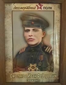 Смоляков Иван Федорович