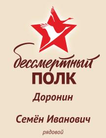 Доронин Семён Иванович
