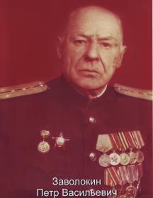 Заволокин Петр Васильевич