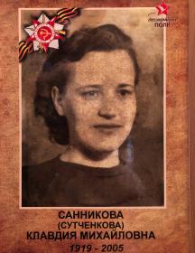 Сутченкова Клавдия Михайловна