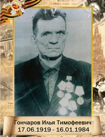 Гончаров Илья Тимофеевич