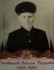 Часовщиков Василий Федорович