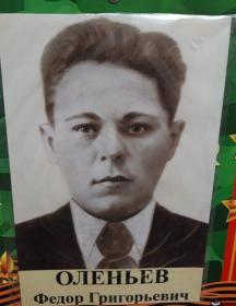 Оленьев Федор Григорьевич