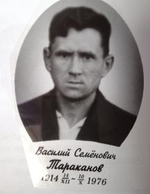 Тараканов Василий Семёнович