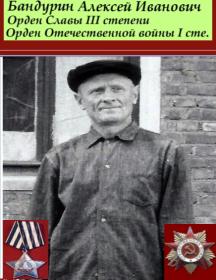 Бандурин Алексей Иванович