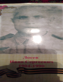 Лосев Иван Сергеевич
