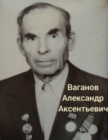 Ваганов Александр Аксентьевич