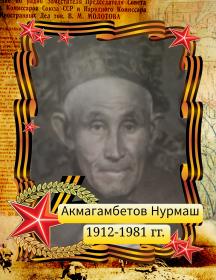 Акмагамбетов Нурмаш