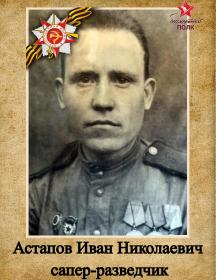 Астапов Иван Николаевич
