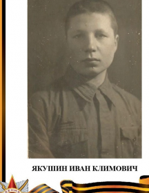Якушин Иван Климович
