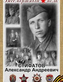 Стифатов Александр Андреевич