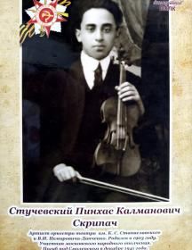 Стучевский Пинхас ( Петр) Калманович ( Климентьевич)