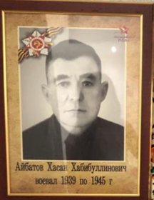 Айбатов Хасан Хабибулинович