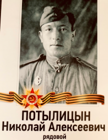 Потылицын Николай Алексеевич