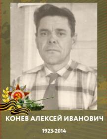 Конев Алексей Иванович