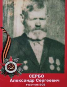 Серба (Сербо) Александр Сергеевич