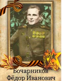 Бочарников Фёдор Иванович