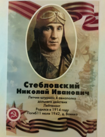 Стебловский Николай Иванович