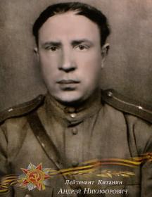 Китанин Андрей Никифорович