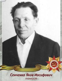 Сенченко Яков Иосифович
