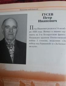 Гусев Петр Иванович