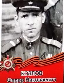 Козлов Федор Николаевич