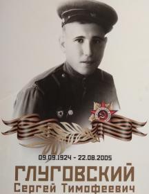 Глуговский Сергей Тимофеевич