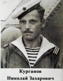 Курганов Николай Захарович