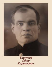 Бажутов Пётр Кириллович