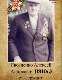 Гвозденко Алексей Андреевич