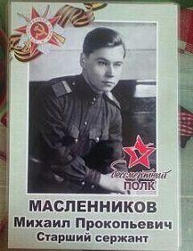 Масленников Михаил Прокопьевич