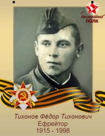 Тихонов Фёдор Тихонович