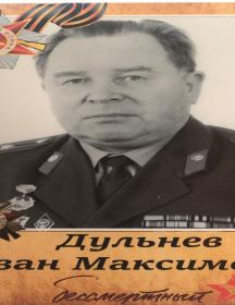 Дульнев Иван Максимович