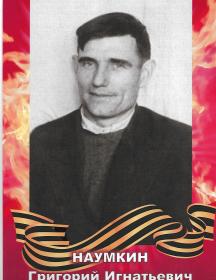 Наумкин Григорий Игнатьевич