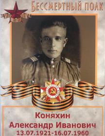 Коняхин Александр Иванович