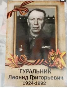 Гуральник Леонид Григорьевич